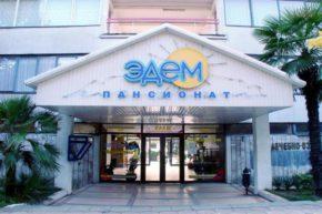 Пансионат Эдем 1 - Отели центр Сочи