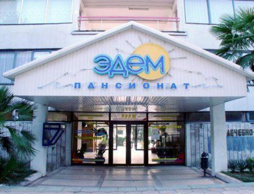 Пансионат «Эдем» 2* центр Сочи у моря