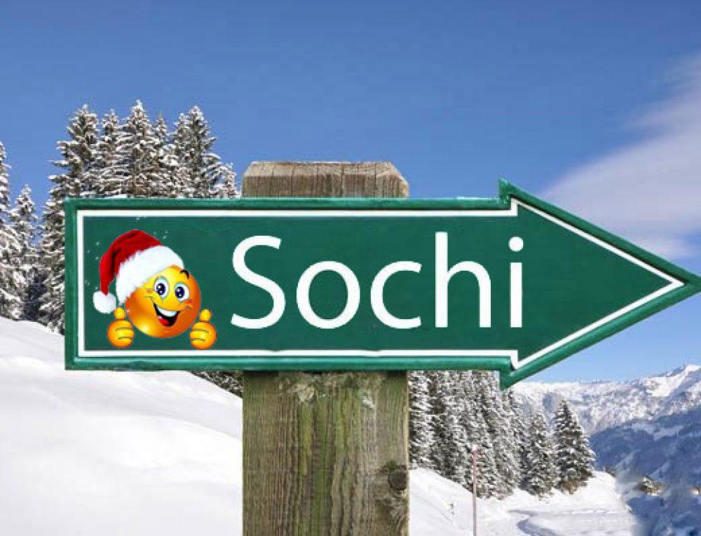 Зимний отдых в Сочи 2018 г.