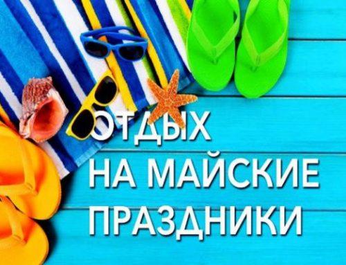 Майские праздники в Сочи 2021
